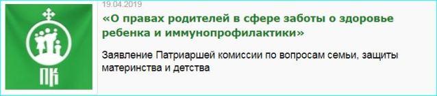 Од данас – ВЕРСКО ИЗУЗЕЋЕ ПРАВОСЛАВНИХ од обавезних вакцинација – службено потврђено у Русији!!! 4