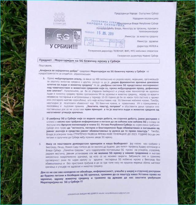 Мораторијум на 5G бежичну мрежу у Србији! 2