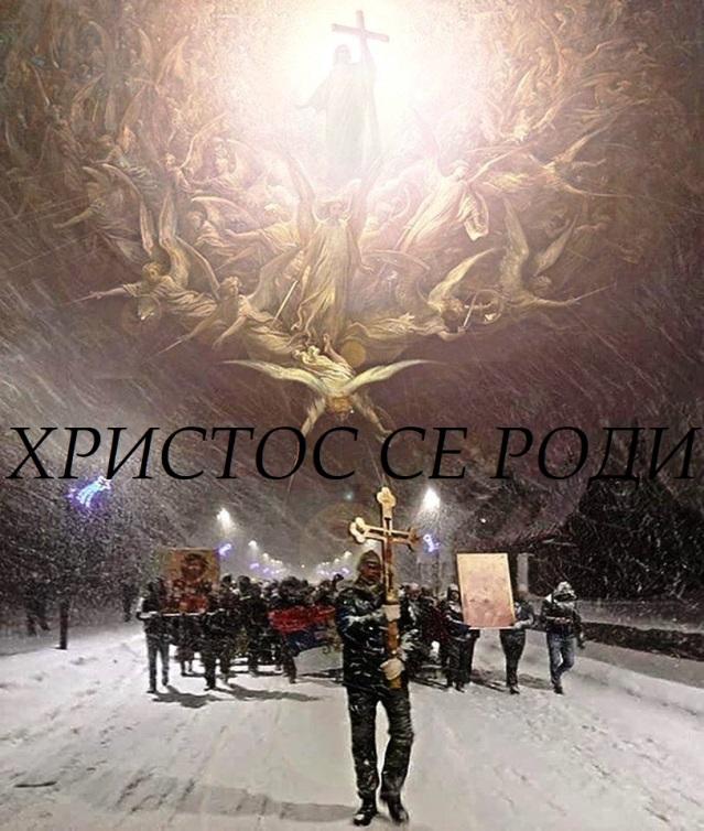 Христос Се Роди-1