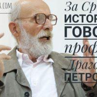 Др Драгољуб Петровић о српској историји и језику
